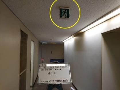 工場での誘導灯取替電気工事